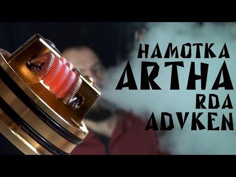 Намотка дрипки Artha RDA by Advken