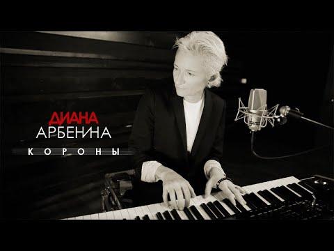 Диана Арбенина - Короны