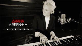 Диана Арбенина   Короны (2018)
