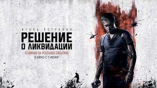 """Трейлер 2 фильма """"Решение о ликвидации"""""""
