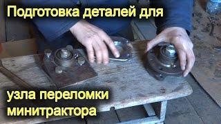 Подготовка к сборке узла переломки полноприводного минитрактора