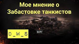 Мое мнение о Забастовке танкистов | D_W_S | Wot Blitz
