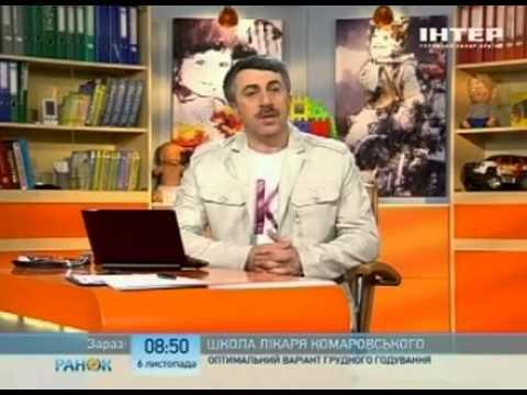 , title : 'Оптимальный вариант грудного вскармливания - Доктор Комаровский'