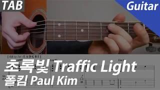 폴킴   초록빛 | 기타 커버 타브 악보 코드 MR Inst 노래방
