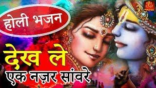 Krishna Bhajan   Dekh Le Ek NajarSanware    Latest Krishna Bhajan 2018