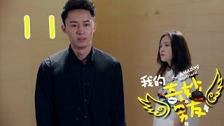 【ENGSUB】我的奇妙男友 11 | My Amazing Boyfriend 11(吴倩,金泰焕,沈梦辰,Wu Qian,Kim Tae Hwan)