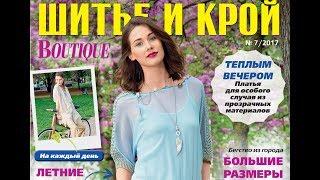 Журнал «ШиК: Шитье и крой. Boutique» № 07/2017 (июль). Видеообзор. Листаем