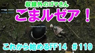 FF14これから始めるFF14#119ごまルゼア!収録外のゴマさん