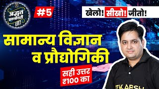 Adbhut Prashnottari 2.0 | General Science and Technology | Episode #05 | Prakash Sir