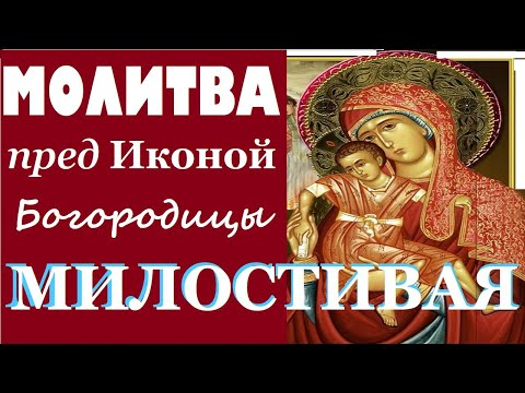 """Пусть Сия Горячая Молитва пред Иконой Богородицы """"МИЛОСТИВАЯ» исцелит ваши Недуги и убережёт от бед!"""