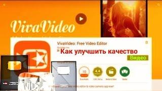 Как улучшить качество видео в VivaVideo