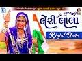 Kinjal Dave 2017 New Song - LERI LALA | Latest Gujarati DJ Song 2017 | RDC Gujarati | FULL AUDIO
