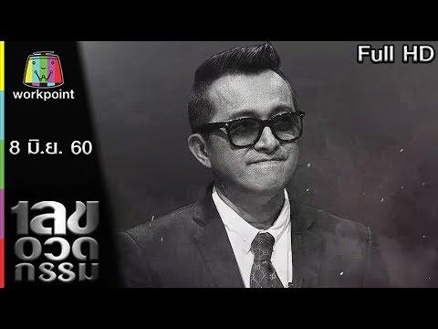 เลขอวดกรรม | ติ๊ก ชีโร่ | 8 มิ.ย. 60 Full HD