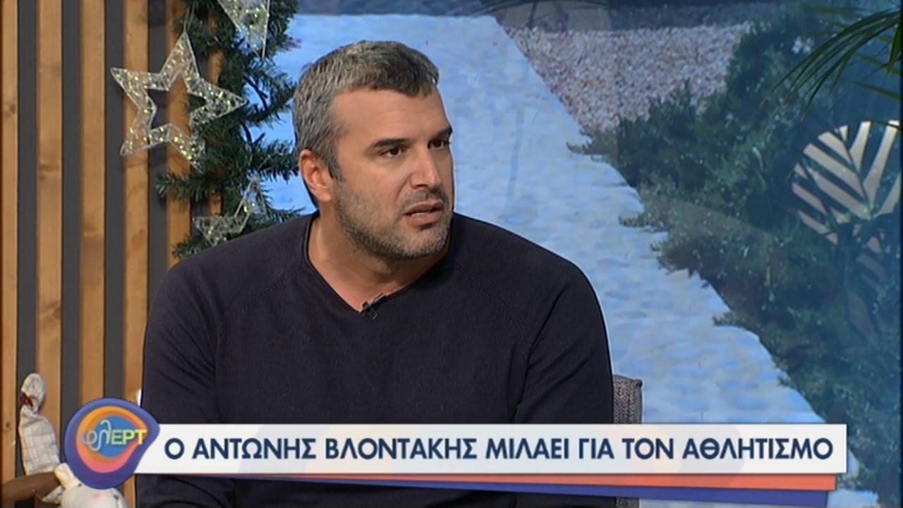 Ο Αντώνης Βλοντάκης στην παρέα του «φλΕΡΤ» | 08/12/2020 | ΕΡΤ