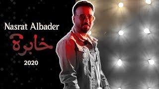 تحميل اغاني نصرت البدر - خابره   NASRAT ALBADER - KHAPRH   OFFICIAL VIDEO ( حصريا 2020 ) MP3