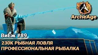 Archeage 3. 0 ловля крупной рыбы