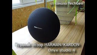 САМЫЙ Первый в России обзор портативной колонки Harman/Kardon Onyx Studio 4+ розыгрыш