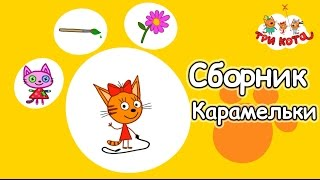 Три кота - Три кота - Сборник Карамельки