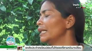ดช.วัย14ทน7ปีถูกแม่เลี้ยงทารุณ   15-10-61   ข่าวเช้าไทยรัฐวันหยุด