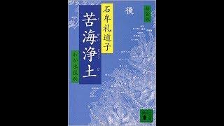 石牟礼道子『苦海浄土』読書会2018921