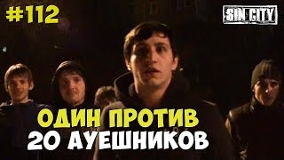 ГОРОД ГРЕХОВ 112 - ТОЛПА 20 ЧЕЛОВЕК ПРОТИВ БЛОГЕРА