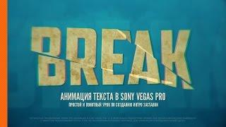 Делаем Интро Заставку в Sony Vegas Pro 13 + Шаблон #снимайимонтируй #sonyvegas