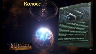 [Гайд][Stellaris Apocalypse] - Колосс / Colossus