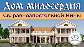 Дом милосердия | Жилой район Гармония | Митрополит Кирилл