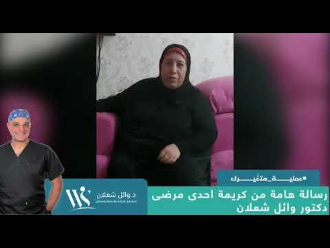 رسالة هامة من كريمة احدي مرضي دكتور وائل شعلان
