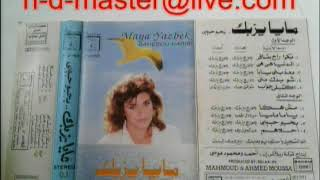 تحميل اغاني أغاني لبنانية قديمة مايا يزبك أحلاهم فيديو MP3