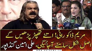 Ali Amin Gandapur complete Speech in Azad Kashmir Jalsa