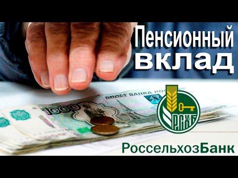 Пенсионные вклады в Россельхозбанке. Условия и проценты