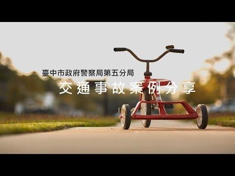 臺中交通事故案例分享