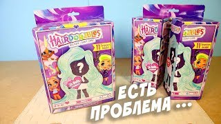 Новая Кукла HAIRDORABLES SURPRISE DOLLS НЕ ЛУЧШЕ LOL?