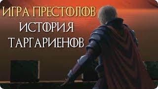 Игра Престолов – История Таргариенов (Русская озвучка)