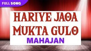 Hariye Jaoa Mukta Gulo | Alka Yagnik And Amit Kumar