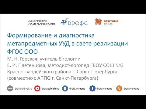 Формирование и диагностика метапредметных УУД в свете реализации ФГОС ООО