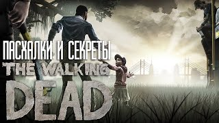 Пасхалки и Секреты The Walking Dead [Season№1]