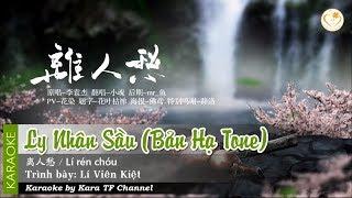 [Karaoke] Ly Nhân Sầu |  离人愁 - Lý Viên Kiệt (Hạ Tone)