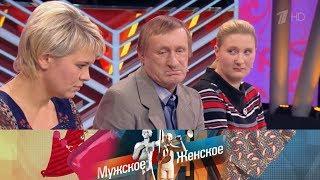 Мужское / Женское - Заклятая подруга. Выпуск от 06.12.2018