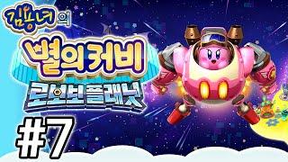 별의커비 로보보 플래닛 #7 김용녀 켠김에 왕까지 (Kirby Planet Robobot)