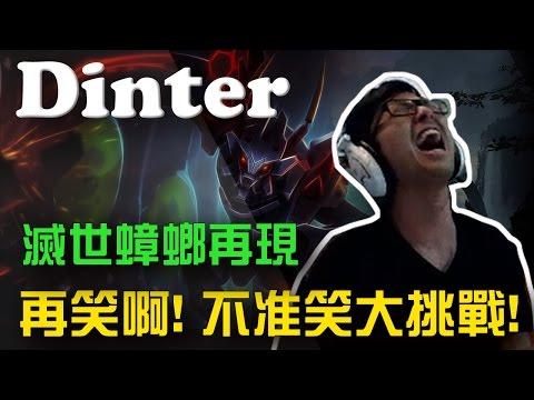【DinTer】不准笑大挑戰 吃招外掛滅世蟑螂