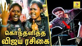 பேனரை கிழிப்பீங்களா ? விஜய் ரசிகை ஆவேசம் : Vijay Fans Angry For Destroyed Sarkar Banners
