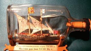 Как собирают корабли в бутылке