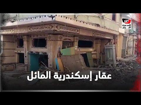 إخلاء العقار المائل بمنطقة كرموز في الإسكندرية وسط شكاوى الأهالي