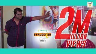 Cottonking Presents Struggler Saala Season 2   Episode 8