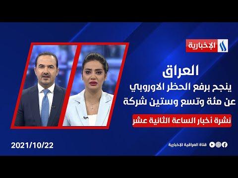 شاهد بالفيديو.. العراق ينجح برفع الحظر الاوروبي عن مئة وتسع وستين شركة و ملفات اخرى في نشرة الـ12