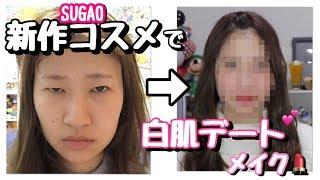 新発売コスメで白肌デートメイク?? - YouTube