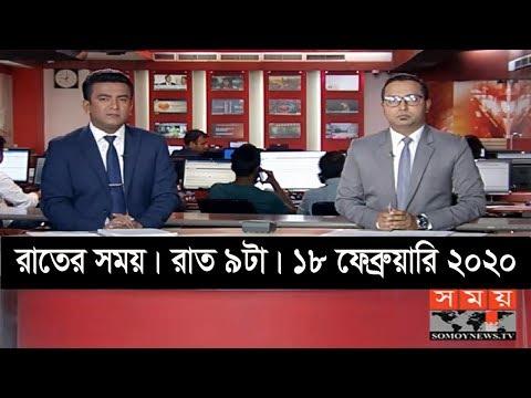 রাতের সময় | রাত ৯টা | ১৮ ফেব্রুয়ারি ২০২০ | Somoy tv bulletin 9pm | Latest Bangladesh News