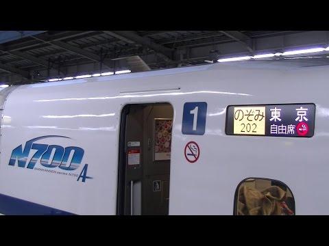 【車内放送】新幹線のぞみ202号(N700A 女性車掌 AMBITIOUS JAPAN! 新大阪発車後~車内販売)